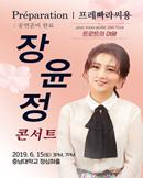[대전] 2019 장윤정 라이브 콘서트