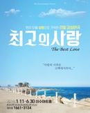 감성연극 [최고의사랑] - 서울앵콜