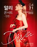 [인천] 2019 알리 콘서트 [Diva]