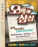 [부산] 국민 코미디 연극 [오백에 삼십]