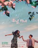 2019 SAC CUBE 연극 〈추남,미녀〉