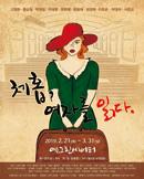 연극 <체홉, 여자를 읽다.>