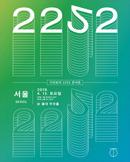 [서울] 기리보이 2252 콘서트