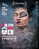 제40회 서울연극제 공식선정작_댓글부대