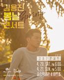 김용진 콘서트 [봄날]