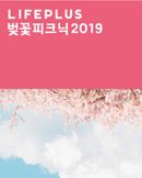 LIFEPLUS 벚꽃피크닉 2019