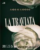 오페라 〈라 트라비아타〉 - 성남