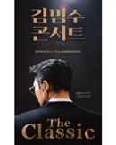 [부산] 2019 김범수 콘서트 <The Classic>