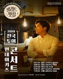 [서울] 2019 먼데이키즈 전국투어콘서트 [발라드맛집]