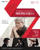 경기필하모닉 베토벤 & 브람스 Ⅰ - 서울
