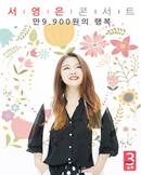 2019 『만9,900원의 행복』 서영은콘서트 <시즌3>