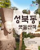 [함께늘봄] 성북동 옛돌산책