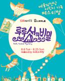 2019 예술의전당 어린이 가족 페스티벌 〈루루섬의 비
