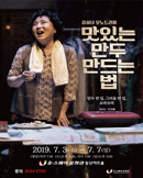 [광주] 김성녀 모노드라마 [맛있는 만두 만드는 법]