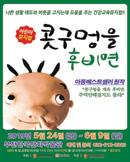[부천] 어린이베스트셀러뮤지컬 '콧구멍을 후비면'
