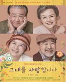 [인천] 연극 [그대를 사랑합니다]