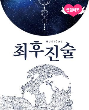 뮤지컬 최후진술
