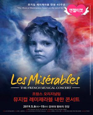 뮤지컬 레미제라블 탄생 40주년 프랑스 오리지널팀 내