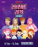 [안양] 캐리TV [러브콘서트 2019]- EDM 페스타!
