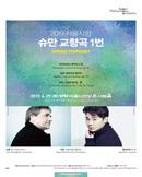2019 서울시향 슈만 교향곡 1번