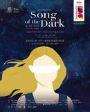 뮤지컬 [Song of the Dark]