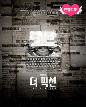 뮤지컬 [더픽션]
