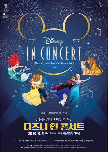 디즈니 인 콘서트