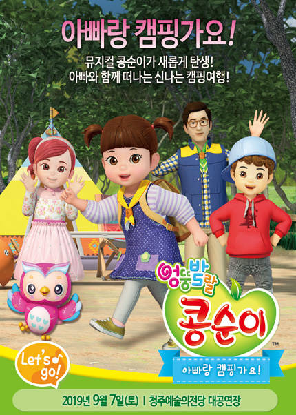 NEW 뮤지컬 콩순이<br>아빠랑 캠핑가요!