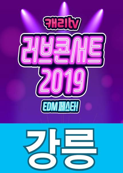 캐리TV<br>러브콘서트 2019