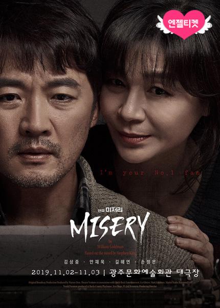 [광주] 연극 <미저리>