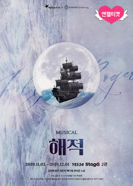 뮤지컬 [해적]