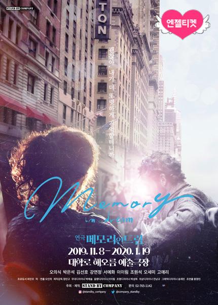연극 [Memory in dream]