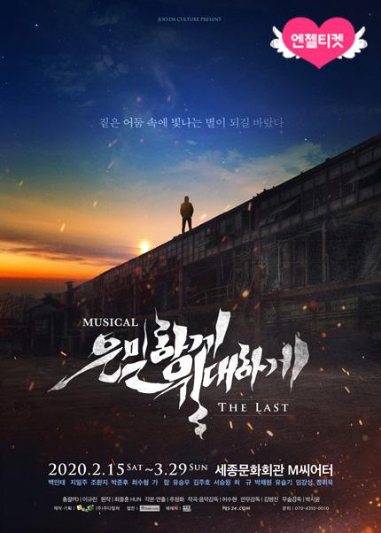 뮤지컬 <은밀하게 위대하게 - THE LAST>