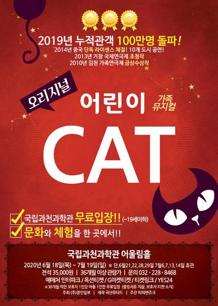 오리지널 어린이 CAT