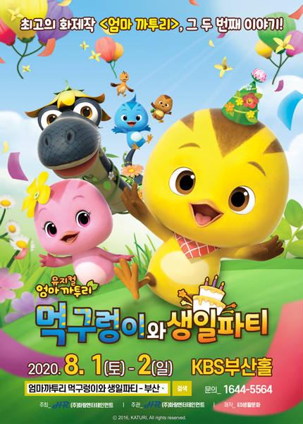 엄마 까투리 - 먹구렁이와 생일파티
