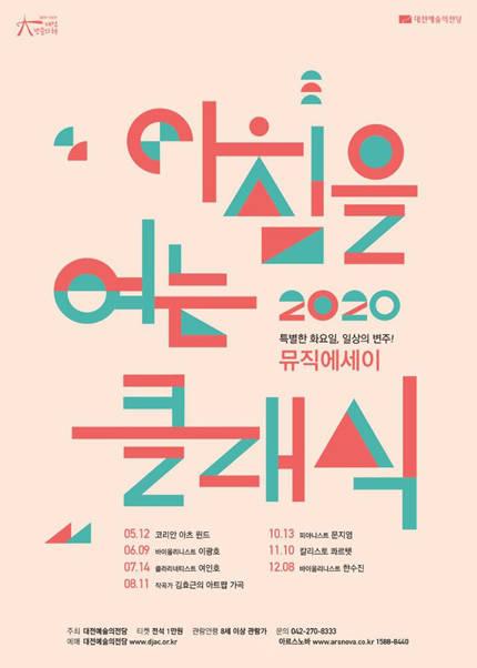 2020 아침을 여는 클래식 10월 <피아니스트 문지영>