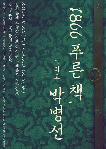 연극 <1866 푸른책, 그리고 박병선>
