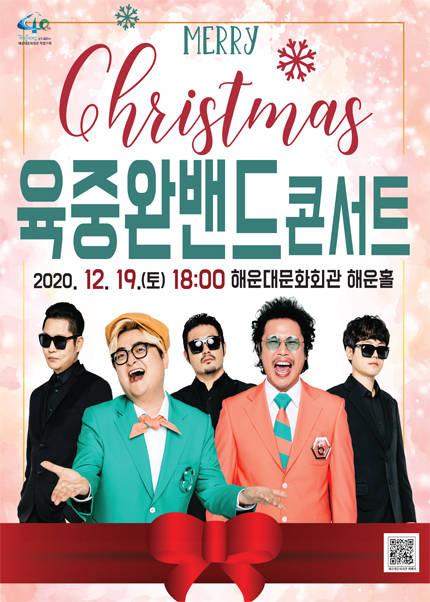 육중완밴드 콘서트