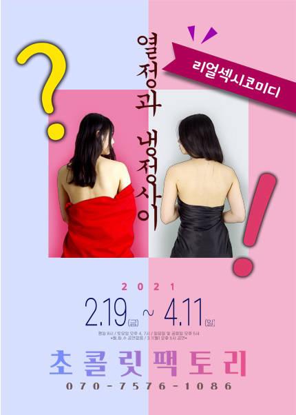 연극 <열정과 냉정 사이>