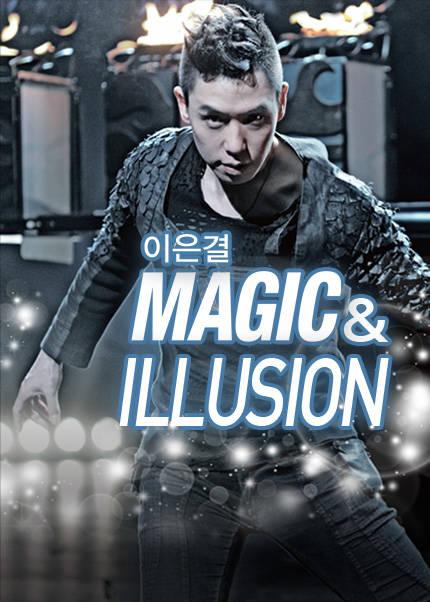 이은결 <MAGIC & ILLUSION>