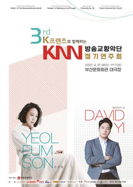 KNN 방송 교향악단 정기연주회