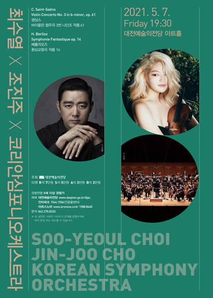 최수열X조진주 & 코리안심포니오케스트라