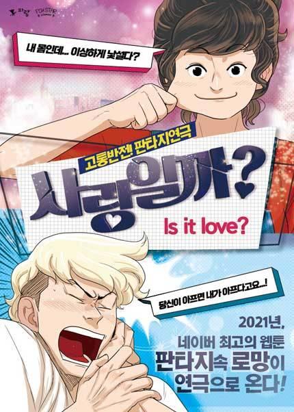 연극 <사랑일까?>