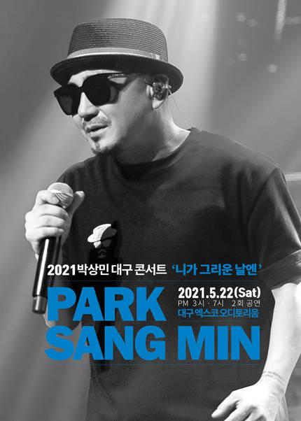 2021 박상민 콘서트
