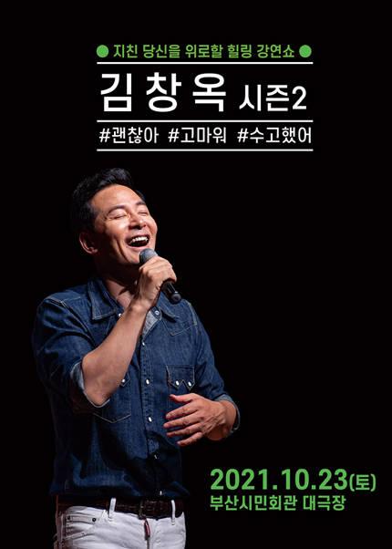 김창옥 토크콘서트<br>시즌2
