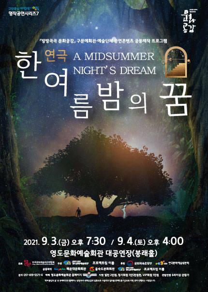 연극 <한여름 밤의 꿈>