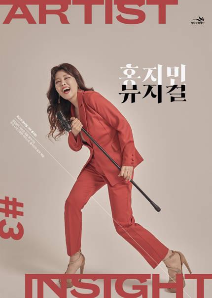 아티스트 인사이트Ⅲ 〈홍지민〉