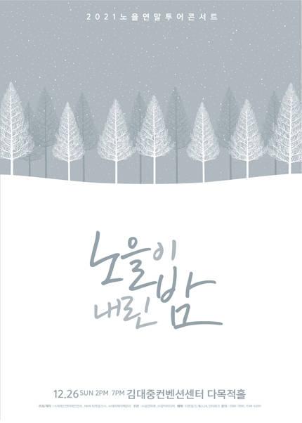 노을 연말 투어 콘서트