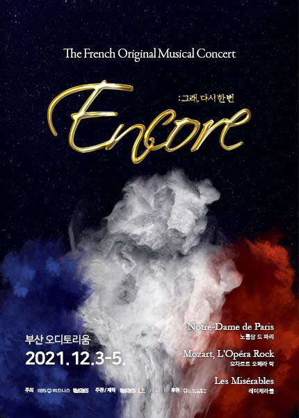 프랑스 뮤지컬 내한 콘서트 <ENCORE>